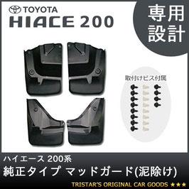 ハイエース 200系 純正タイプ マッドガード(泥除け) 純正色塗装済