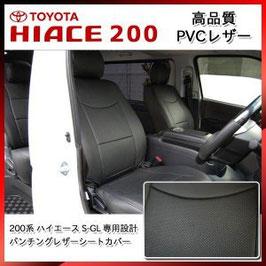 ハイエース 200系 S-GL パンチングレザー フロント リア シートカバー