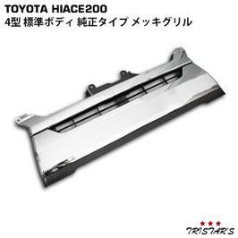 ハイエース 200系 4型 5型 標準用 純正タイプ グリル