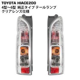 ハイエース クリアレンズ仕様 現行ルック 純正タイプ テールランプ レジアスエース 200系 4型 5型 6型 スーパーGL 左右セット