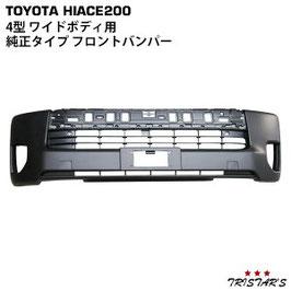 ハイエース 200系 4型 5型 ワイド用 純正タイプフロントバンパー
