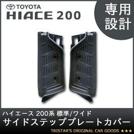 ハイエース 200系 標準用 サイドステッププレートカバー