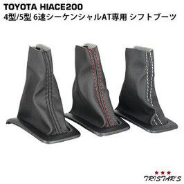 ハイエース 200系 4型 5型 6速シーケンシャルAT専用 シフトブーツ