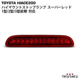 ハイエース 200系 1型 2型 3型前期 高輝度 LEDハイマウントストップランプ