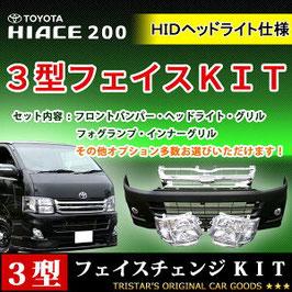 ハイエース レジアスエース 200系 3型 フェイスKIT HIDヘッドライトタイプ