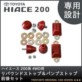 ハイエース200系 4WD用 薄型リバウンド&バンプストップ 6点