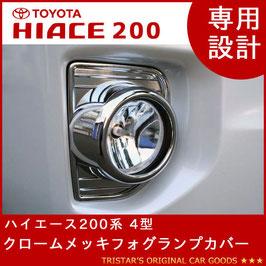 ハイエース 200系 4型 5型 クロームメッキ フォグカバー