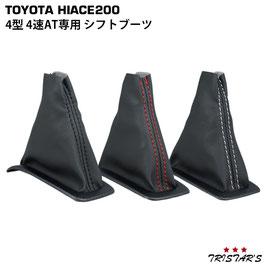 ハイエース 200系 4型 4速AT専用 シフトブーツ