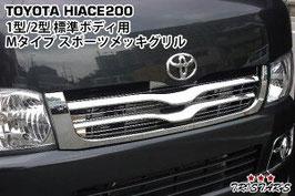 ハイエース 200系 1型 2型 Mタイプ スポーツグリル