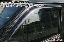 ハイエース 200系 純正タイプ スモークドアバイザー