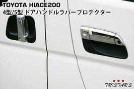 ハイエース 200系 4型 5型 ドアハンドル  ラバープロテクター