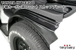 ハイエース 200系 フロント スカッフプレート