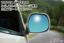 ハイエース 200系 S-GL / DX-GLパッケージ 専用 広角ブルーレンズミラー 貼り付けタイプ