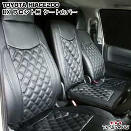 ハイエース 200系 DX ダイヤカットデザイン フロント  シートカバー