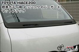 ハイエース 200系 標準用 エアロワイパーガード