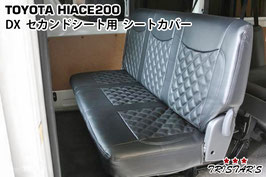 ハイエース 200系 DX セカンド リアシートカバー