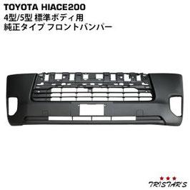 ハイエース 200系 4型 5型 標準用 純正タイプフロントバンパーインナーグリル