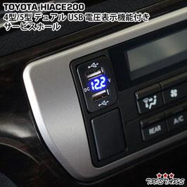 ハイエース 200系 4型 5型 12V-24V 4.2A デュアル USB 電圧表示機能付き サービスホール 電源アダプター 充電器 トヨタAタイプ