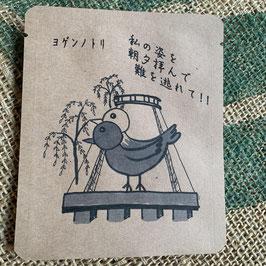 オリジナルドリップバッグ「ヨゲンノトリコーヒー」