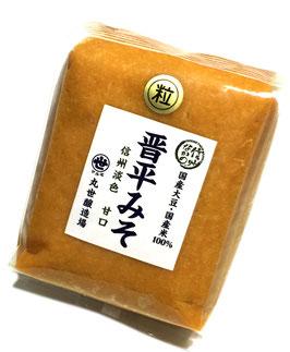 丸世醸造場・晋平味噌(粒糀)1kg