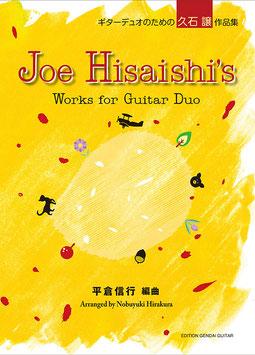 【楽譜】ギターデュオのための久石 譲作品集/平倉信行・編曲
