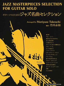 【楽譜】ギターソロのためのジャズ名曲セレクション/竹内永和・編
