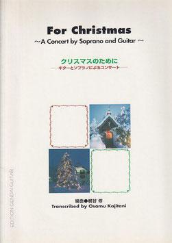 【楽譜】クリスマスのためにギターとソプラノによるコンサート/梶谷 修・編