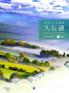 【楽譜】ギターソロ曲集・久石 譲/小関佳宏・編曲・演奏(CD2枚、タブ譜付)