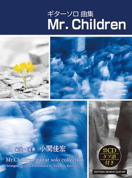 【楽譜】ギターソロ曲集 Mr.Children (ミスター・チルドレン)/小関佳宏・編曲・演奏(CD・タブ譜付)