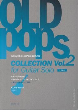 【楽譜】ギターソロのためのオールド・ポップス・コレクションVol.2~懐かしの和製ポップス編/たしまみちを(田嶌道生)・編