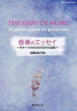 【楽譜】佐藤弘和:音楽のエッセイ~ギターソロのための24の小品集