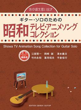 【楽譜】あの頃を思い出す~ギター・ソロのための昭和テレビ・アニメソング・コレクション