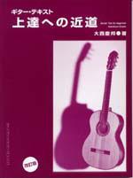 【楽譜】上達への近道・ギターテキスト/大西慶邦