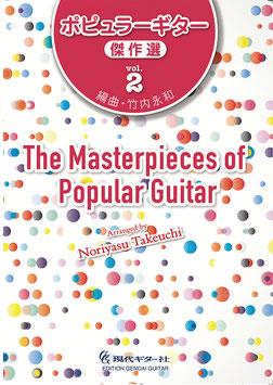 【楽譜】ポピュラー・ギター傑作選Vol.2/竹内永和・編