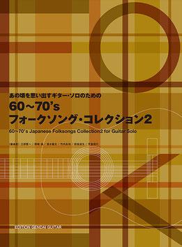 【楽譜】あの頃を思い出す~ギター・ソロのための60~70'sフォークソング・コレクション2