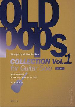 【楽譜】ギターソロのためのオールド・ポップス・コレクションVol.1/たしまみちを(田嶌道生)・編(タブ譜付)