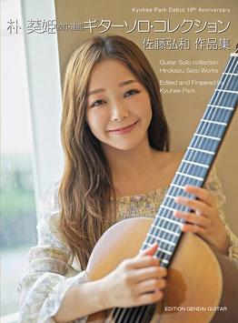 【楽譜】朴 葵姫 校訂・運指 ギターソロコレクション 佐藤弘和作品集