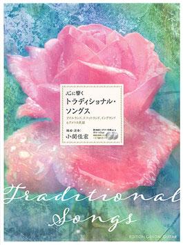 【楽譜】心に響くトラディショナル・ソングス/編曲・演奏小関佳宏(CD2枚、タブ譜付)
