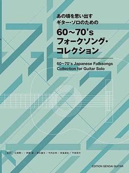 【楽譜】あの頃を思い出す~ギター・ソロのための60~70'sフォークソング・コレクション