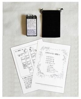 ② タロットリーディングカード+テキストセット