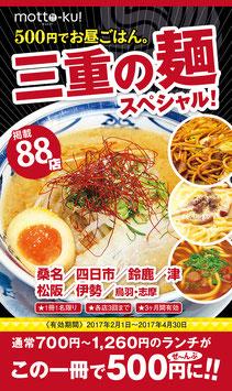 たべるポケットブックシリーズ 三重 『motto-ku!』500円でお昼ごはん。三重の麺スペシャル