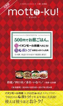 たべるポケットブックシリーズ 三重・北勢版 vol.10 『motto-ku!』