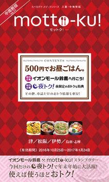 たべるポケットブックシリーズ 三重・中南勢版 vol.11 『motto-ku!』