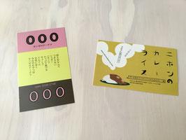 名刺図鑑「たべもの編」