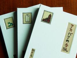 アカパナの手紙◇とくべつパン(限定生産15冊特別装丁版)
