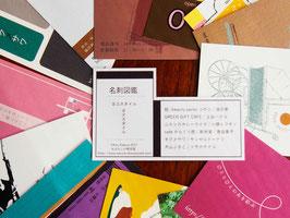 名刺図鑑「ヨコスタイル+タテスタイル」全14種セット品