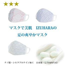 《立体織》夏の爽やかマスク ¥4,378(税込)