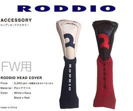 RODDIO フェアウェイ用ヘッドカバー