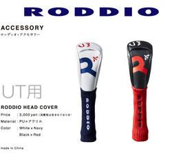 RODDIO ユーティリティ用ヘッドカバー