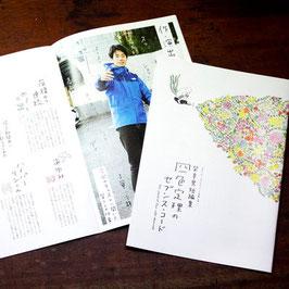 ネオンホールプロデュース演劇公演5 柴幸男短編集「四色定理のセブンス・コード」公演パンフレット